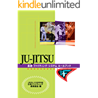 JUJITSU Fighting System Rulebook: utu nageru kimeru JU-JITSU Fighting System Rulebook (Japanese Edition)