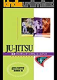 柔術ファイティング・システム ルールブック: 打つ、投げる、極める! JU-JITSU Fighting System Rulebook (JU-JITSU Fighting)