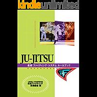 JUJITSU Fighting System Rulebook: utu nageru kimeru JU-JITSU Fighting System Rulebook (Japanese Edition)