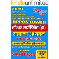 GENERAL STUDY (LOWER UPPCS): HINDI BOOK (20190213 291)