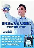 日本をどんどん笑顔に! かわの義博の挑戦