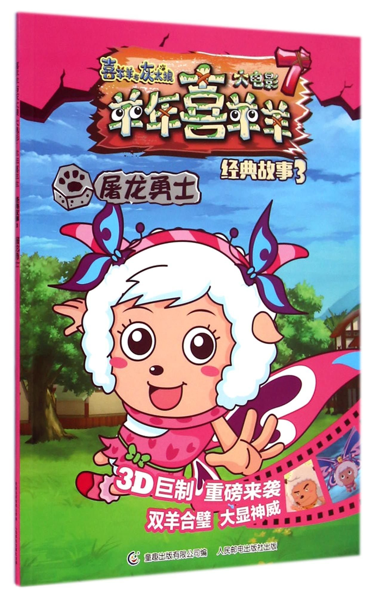 Download Pleasant and Wolf Movie 7 Pleasant Goat classic story 3 Tulong Yong Shi(Chinese Edition) PDF
