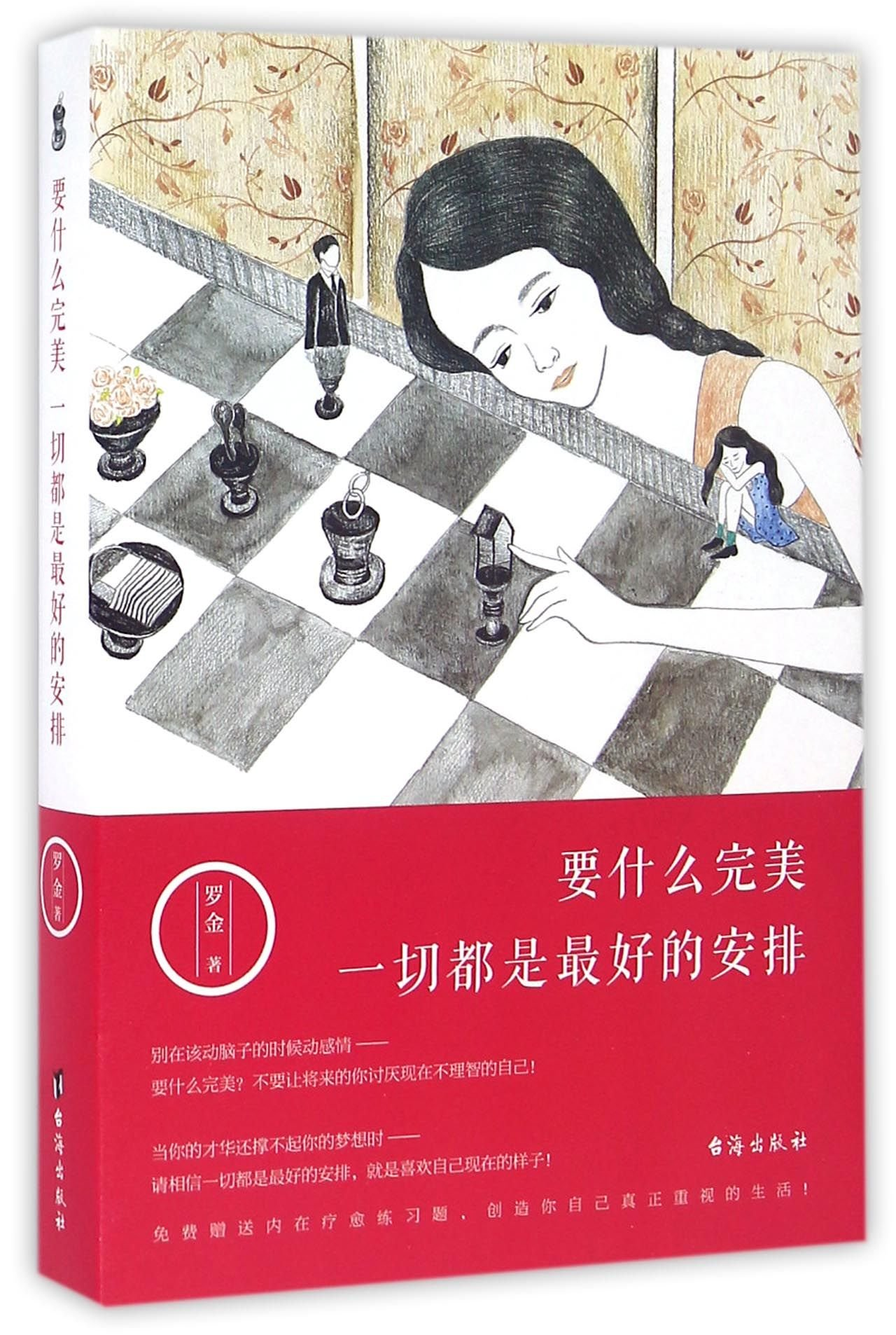 Everything Here and Now Is the Best Arrangement (Chinese Edition) ebook