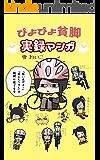 ぴよぴよ貧脚実録マンガ (自転車)