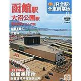 週刊 JR全駅・全車両基地 2012年 10/21号 [分冊百科]