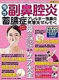 わかさ夢MOOK78 慢性副鼻腔炎・蓄膿症 鼻の通りがよくなる即効ケア大全 (WAKASA PUB)
