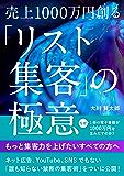売上1000万円創る「リスト集客」の極意 〜なぜ1冊の電子書籍が1000万円を生みだすのか?〜