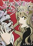 君は綺麗なアヒルの子 1 (LINEコミックス)