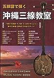 五線譜で弾く 沖縄三線教室 三線の五線譜・タブ譜・エエ四のポジション 歌の五線譜・音階名で完全サポート