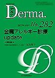 金属アレルギー診療update (MB Derma(デルマ))