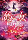 魔女 (創元推理文庫)