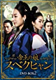[DVD]帝王の娘 スベクヒャン DVD-BOX2