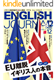 [音声DL付]ENGLISH JOURNAL (イングリッシュジャーナル) 2016年12月号 ~英語学習・英語リスニングのための月刊誌 [雑誌]