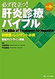 改訂4版 必ず役立つ! 肝炎診療バイブル: 研修医・レジデント必携
