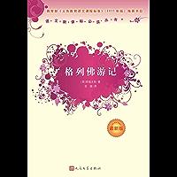 格列佛游记(语文新课标必读丛书) (语文新课标必读丛书:最新版)