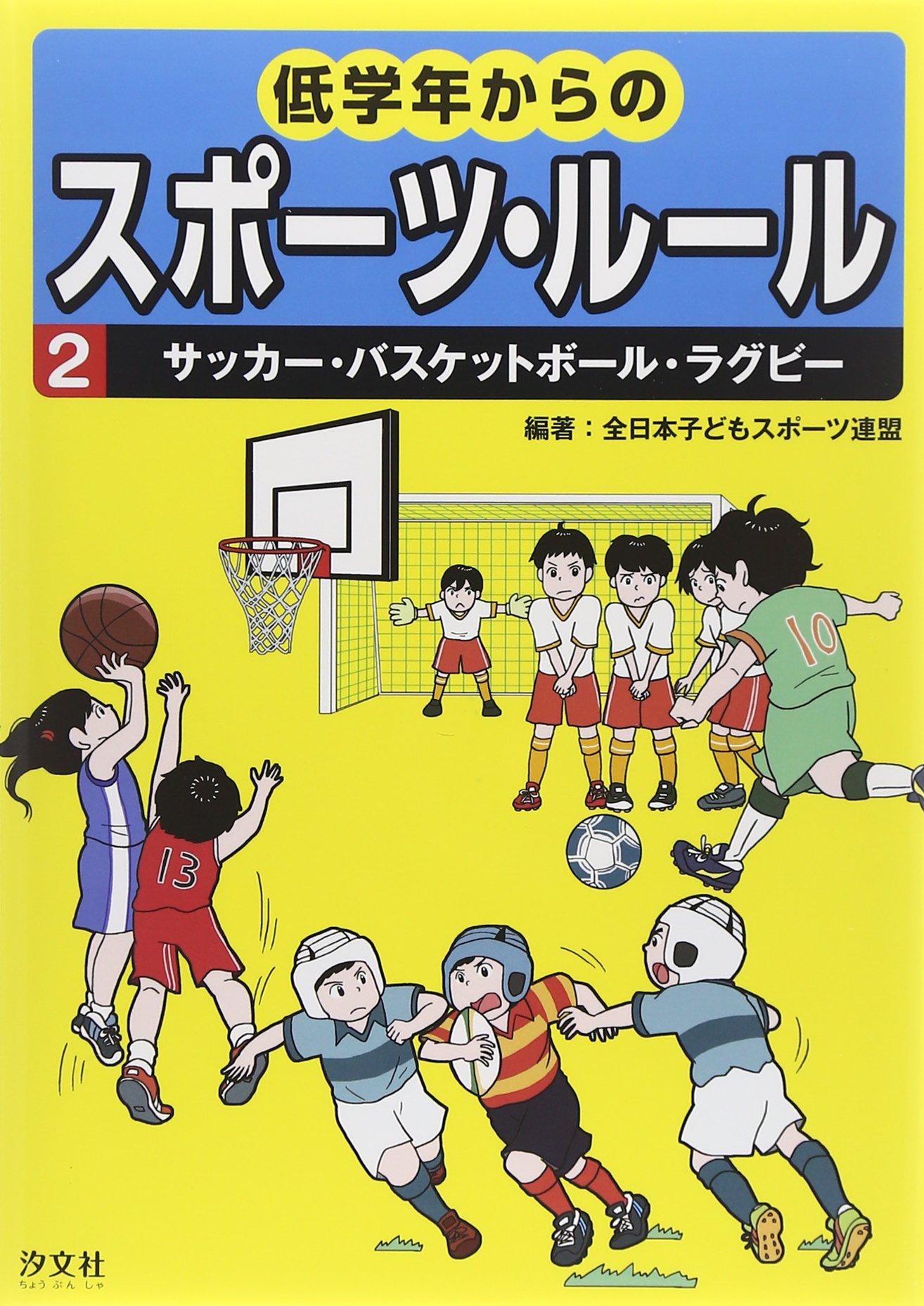 Download Teigakunen kara no supotsu ruru. 2 (Sakka basukettoboru ragubi). ebook