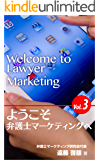 ようこそ弁護士マーケティングへ Vol.3 (弁護士マーケティング研究会)