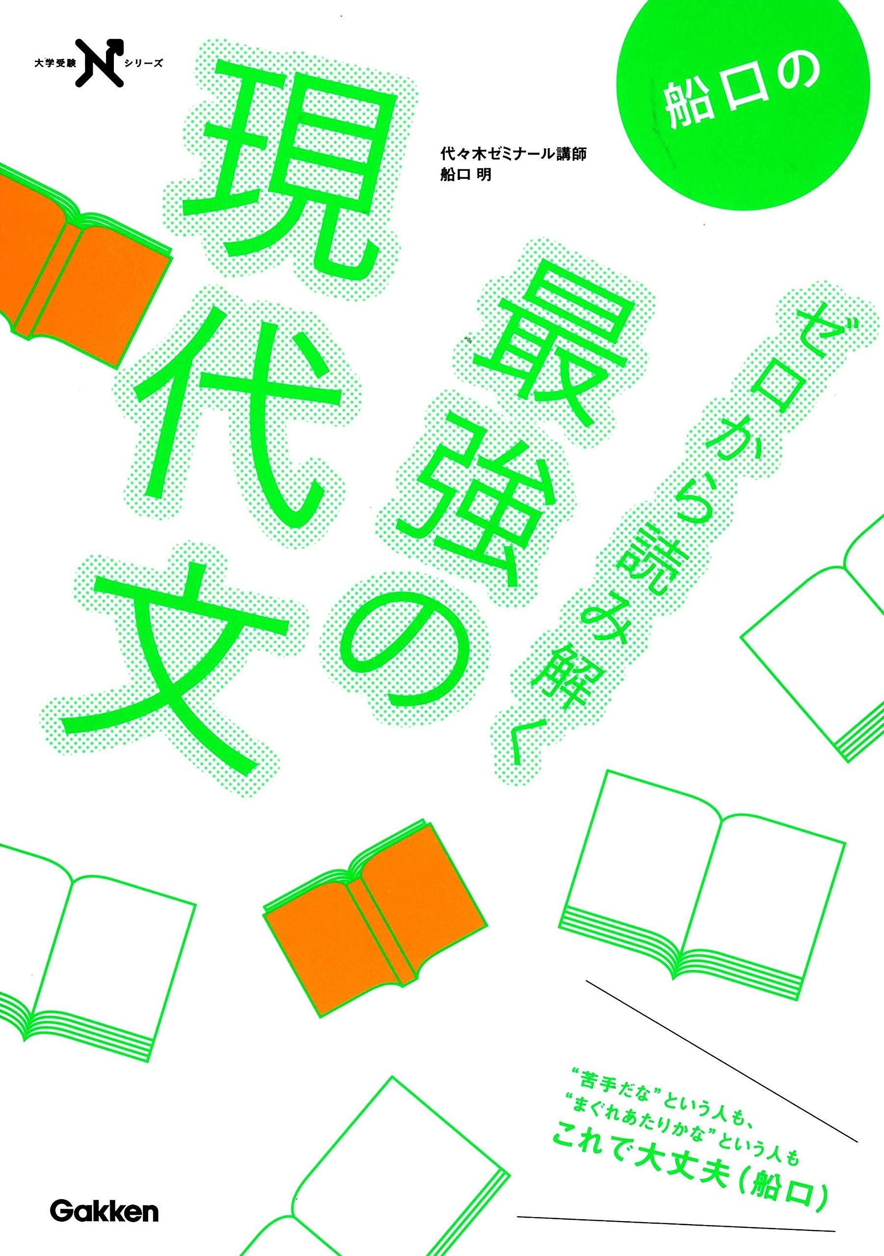 現代文のおすすめ参考書・問題集『船口のゼロから読み解く最強の現代文』