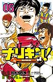 ナリキン! 5 (少年チャンピオン・コミックス)
