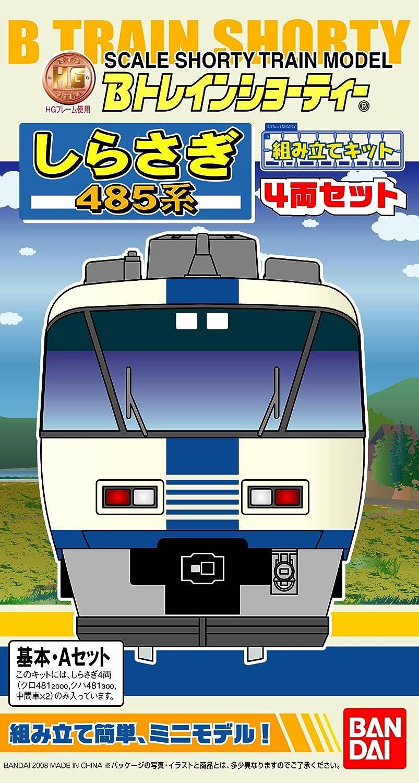 Bトレインショーティー 485系 しらさぎ 基本Aセット プラモデル B002OBABS4