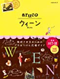 17 地球の歩き方 aruco ウィーン 2017~2018 (地球の歩き方aruco)
