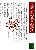 国語入試問題必勝法 (講談社文庫)