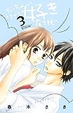 ちっちゃいときから好きだけど(3) (別冊フレンドコミックス)