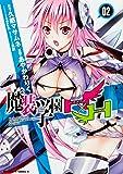魔装学園H×H (2) (カドカワコミックス・エース)
