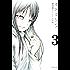 ミスミソウ 完全版 : 3 (アクションコミックス)