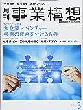 月刊事業構想 2018年3月号 [雑誌] (大企業×ベンチャー 共創の成否を分けるもの)