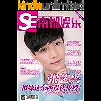 南都娱乐周刊 周刊 2016年16期