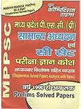 MPPSC General Study and CSAT (Hindi)