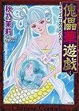 傀儡華遊戯~チャイニーズ・コッペリア~ (4) (ぶんか社コミックス)