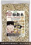 【 seedcoms シードコムス 公式 】25穀 国産 雑穀米 完全無添加・国産品使用 (500g)