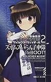 サイレントウィッチーズ2 スオムスいらん子中隊ReBOOT! (角川スニーカー文庫)