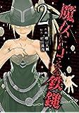 魔女に与える鉄鎚(2) (ガンガンコミックスJOKER)