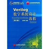 普通高等教育 十一五 国家级规划教材·北京高等教育精品教材:Verilog数字系统设计教程(第3版)