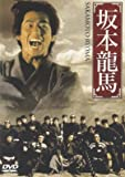 坂本龍馬 [DVD]