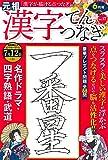 漢字てんつなぎ 2019年6月号