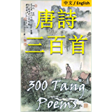 300 Tang Poems: Bilingual Edition, English and Chinese 唐詩三百首 (English Edition)