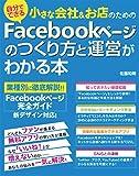 小さな会社&お店のためのFacebookページのつくり方と運営がわかる本