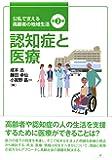 認知症と医療 (公私で支える高齢者の地域生活)
