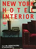 New York Hotel Interior (エイムック 3795 CLUTCH BOOKS)