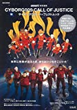 smart特別編集 CYBORG 009 CALL OF JUSTICE (e-MOOK)