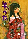 羊のうた (5) (バーズコミックス)
