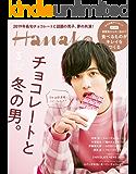 Hanako(ハナコ) 2019年 3月号 [チョコレートと、冬の男。/志尊淳] [雑誌]