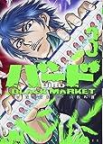 バード BLACK MARKET 3 (近代麻雀コミックス)