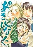 あさひなぐ 14 (14) (ビッグコミックス)