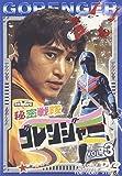 秘密戦隊ゴレンジャー Vol.3 [DVD]