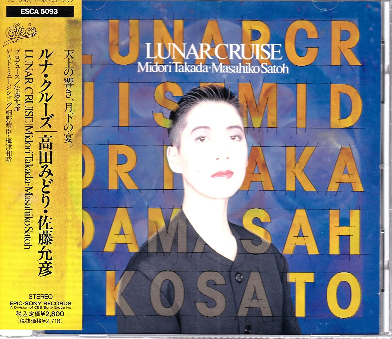 Image result for Midori Takada ・ Masahiko Satoh – Lunar Cruise
